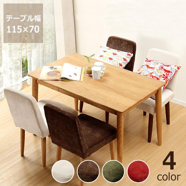 おうちでカフェ気分を楽しめる木製ダイニングセット 5点(ナチュラル)幅115cmテーブル+チェアー4脚※代引き不可ダイニング テーブル