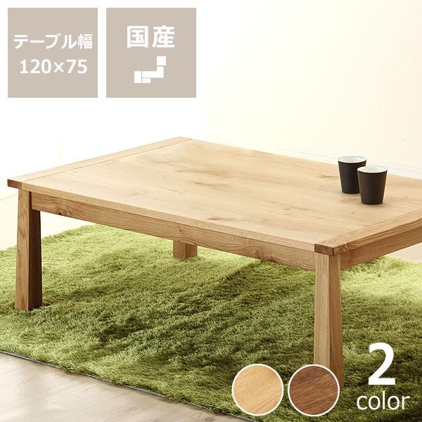 家具調こたつ 長方形 120cm幅 木製(ミズナラ材)ダイニング テーブル コタツ おしゃれ シンプル 国産 和モダン こたつテーブル コタツテーブル リビングこたつ テーブル ちゃぶ台 ちゃぶだい 天板 ヒーターユニット ヒーター ローテーブル デザイン 北欧 日本製