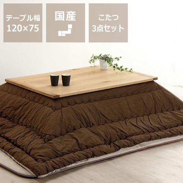 木製こたつ長方形120×75cm(ミズナラ材・ナラ材)+こたつ掛け布団245×205cm+ふっくら敷き布団240×190cm 3点セット