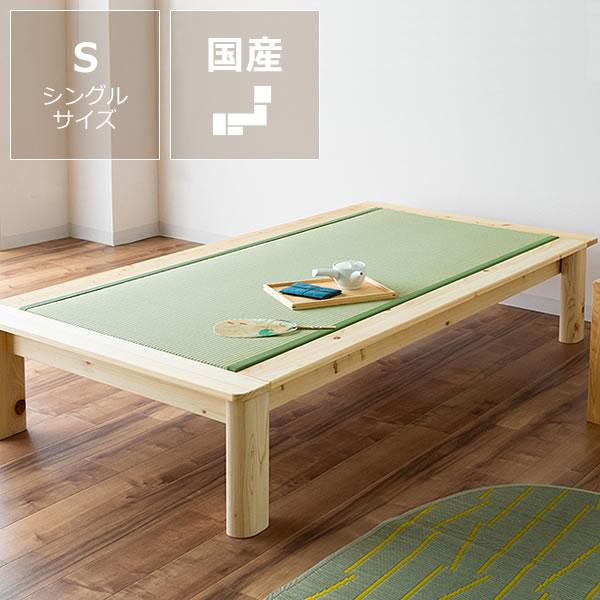 畳スノコベッド日本製
