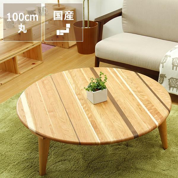3つの材を使った木製ちゃぶ台 100cm丸(ちゃぶ台/木製/丸/座卓)ダイニング テーブル 丸テーブル ローテーブル おしゃれ 和モダン 和風 和家具 座卓テーブル