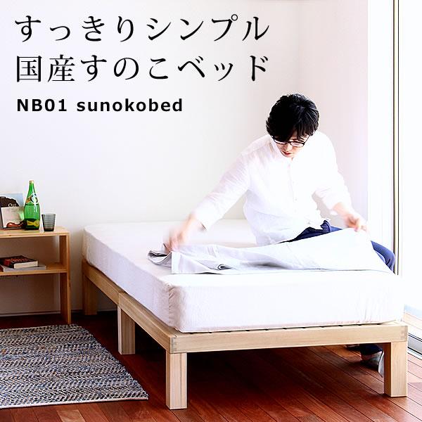 あ!かる~い!高級桐材使用、組み立て簡単シンプルなすのこベッドシングルベッド フレームのみホームカミング Homecoming NB01 国産 シンプル シングル すのこ シングルベット 日本製 ベッドフレーム 高さ 調節 頑丈