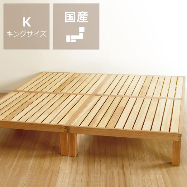 あ!かる~い!高級桐材使用、組み立て簡単シンプルなすのこベッドキングサイズ(S×2)フレームのみホームカミング Homecoming NB01 国産 シンプル シングル すのこ キングベット 日本製 ベッドフレーム 高さ 調節