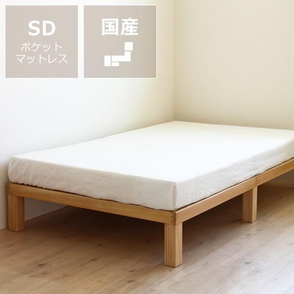 あ!かる~い!高級桐材使用、組み立て簡単シンプルなすのこベッドセミダブルサイズポケットコイルマット付ホームカミング Homecoming NB01 国産 シンプル すのこ セミダブルベット 日本製 ベッドフレーム 高さ