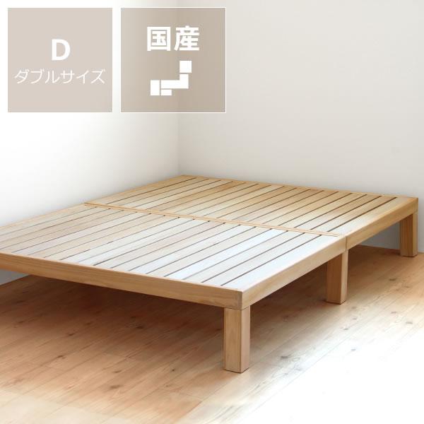あ!かる~い!高級桐材使用、組み立て簡単シンプルなすのこベッドダブルサイズ フレームのみホームカミング Homecoming NB01 国産 シンプル すのこ ダブルベット 日本製 ベッドフレーム 高さ 調節 頑丈 すのこベット