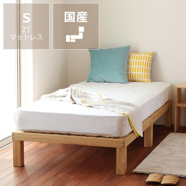 国産ひのき材使用、組み立て簡単シンプルなすのこベッドシングルベッド 心地良い硬さのZTマット付ホームカミング Homecoming NB01※代引き不可 国産 シンプル シングル すのこ シングルベット 日本製
