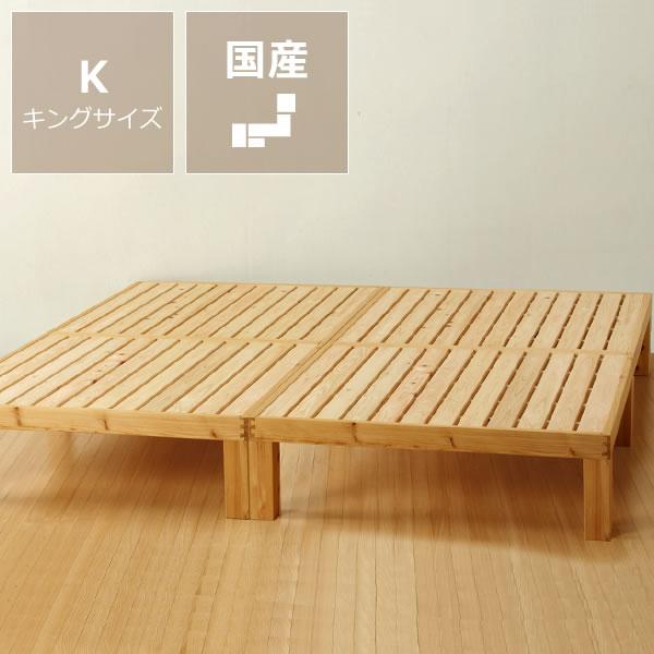 国産ひのき材使用、組み立て簡単シンプルなすのこベッドキングサイズ(S×2) フレームのみホームカミング Homecoming NB01 国産 シンプル すのこ キングベッド ベッドフレーム 調節 頑丈 すのこベット