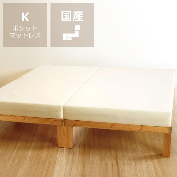国産ひのき材使用 高さ 日本製、組み立て簡単シンプルなすのこベッドキングサイズ(S×2)ポケットコイルマット付ホームカミング 国産 Homecoming NB01 国産 シンプル すのこ キングベッド 日本製 ベッドフレーム 高さ, 信州発 そばぶるまい:85350e57 --- jpworks.be