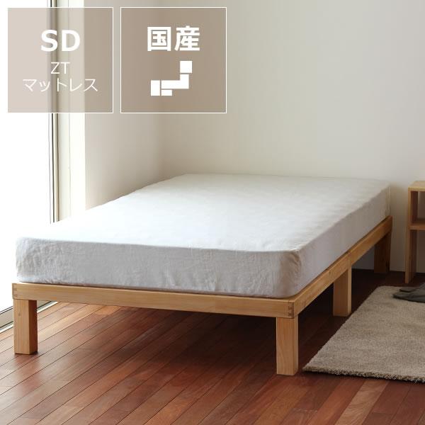 国産ひのき材使用、組み立て簡単シンプルなすのこベッドセミダブルサイズ心地良い硬さのZTマット付ホームカミング Homecoming NB01※代引き不可 国産 シンプル すのこ セミダブルベッド 日本製