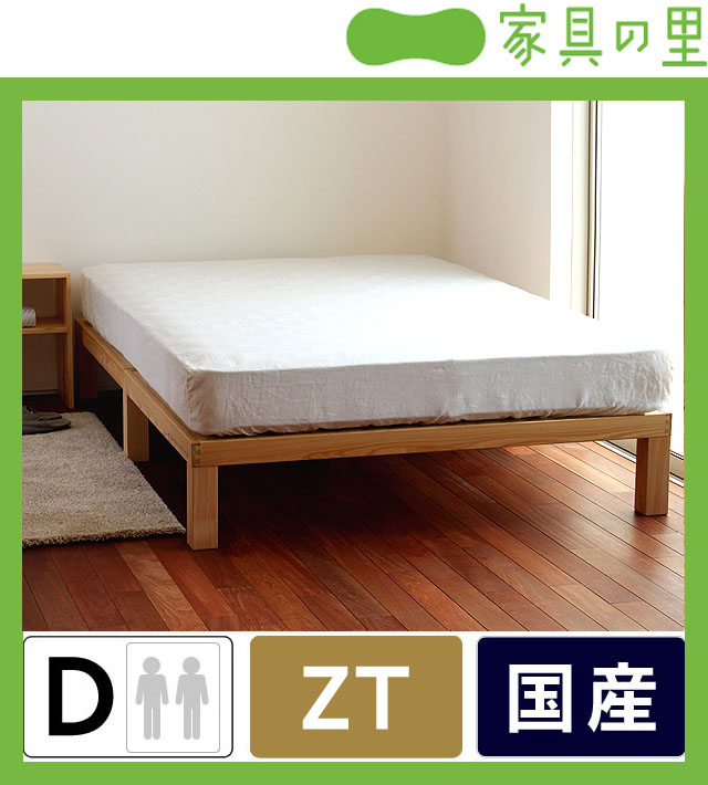 国産ひのき材使用、組み立て簡単シンプルなすのこベッドダブルサイズ 心地良い硬さのZTマット付ホームカミング Homecoming NB01※代引き不可 国産 シンプル すのこ ダブルベッド 日本製 ベッドフレーム