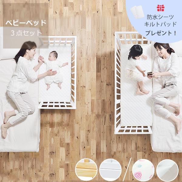 【替えシーツプレゼント】そいねーる+ロング3点セット(ベッド+掛け布団セット+ベビーガード)yamatoya(大和屋) ベビー ベット 赤ちゃん こども 子ども 子供 ベビー 添い寝 持ち運び コンパクト 高さ調節