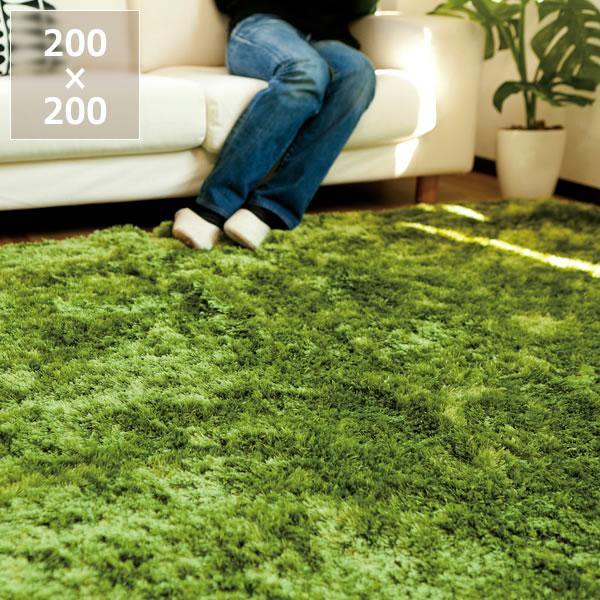 MERCROS(メルクロス)グラスラグ200×200cm カーペット 絨毯 芝生 ふわふわ おしゃれ オシャレ お洒落 耐熱加工 ホットカーペット 床暖房 リビング ダイニング ポリエステル 緑色 グリーン マット 子供部屋 なめらか オールシーズン