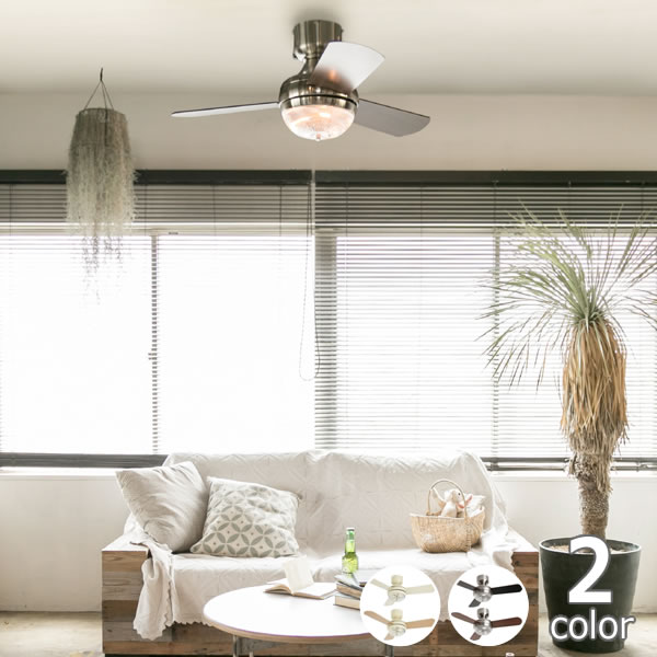 MERCROS(メルクロス)メーヴェ シーリングファン 3灯ライト 4.5~6畳用 カフェ おしゃれ レトロ LED リモコン シンプル ナチュラル リバーシブル サーキュレーター 省エネ 明るさ調整 電球 風量 風向き アイボリー ブラウン 木目調