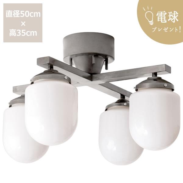 【電球プレゼント】BRID(ブリッド) コールス ミルクガラス 4灯 クロス シーリングランプ※代引き不可COARSE MILK GLASS 4 BULB CROSS CEILING LAMP