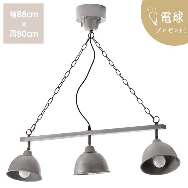 【電球プレゼント】BRID(ブリッド) コールスシェード 3灯 ペンダントランプ※代引き不可COARSE SHADE 3 BULB CROSS PENDANT LAMP
