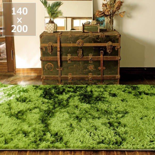 BRID(ブリッド)グラスラグ140×200cm カーペット 絨毯 芝生 ふわふわ おしゃれ オシャレ お洒落 耐熱加工 ホットカーペット 床暖房 リビング ダイニング ポリエステル 緑色 グリーン マット 子供部屋 なめらか オールシーズン