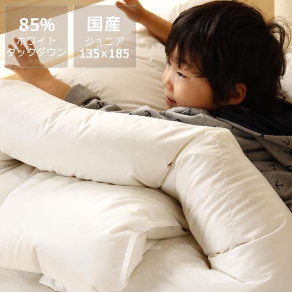 二段ベッドでも使いやすい羽毛布団(1枚)ホワイトダックダウン85%ジュニアサイズ(135cm×185cm) 羽毛ふとん 羽毛ぶとん 2段 3段 ベット 寝具 結婚祝い おしゃれ シンプル ナチュラル 家具 モダン 通販