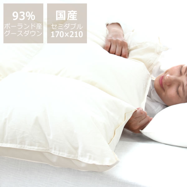 羽毛布団ポーランドホワイトグースダウン93%セミダブルサイズ(170cm×210cm)ロイヤルゴールドラベル 肌掛け布団