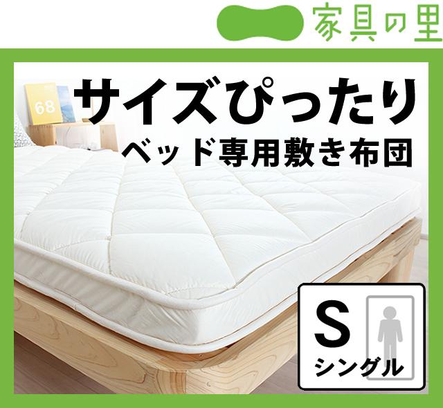ベッドにぴったりサイズの快適敷き布団シングルサイズ(98×198cm)