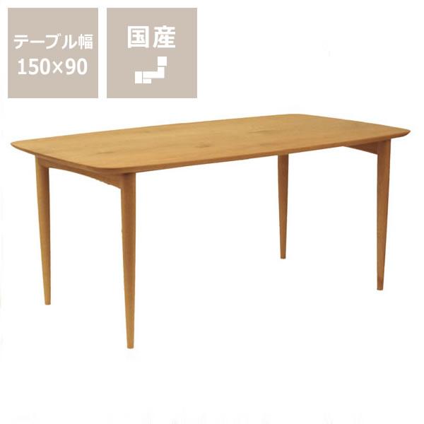 木製ダイニングテーブル幅150cm※キャンセル不可 ダイニング テーブル 長方形 四角 木 デスク 机 ナラ シック シンプル ナチュラル スタイリッシュ 北欧風 リビング 食卓テーブル おしゃれ 食事 オイル仕上げ 無垢材 日本製 国産