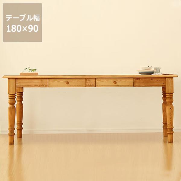 木製ダイニングテーブル幅180cmダイニング テーブル