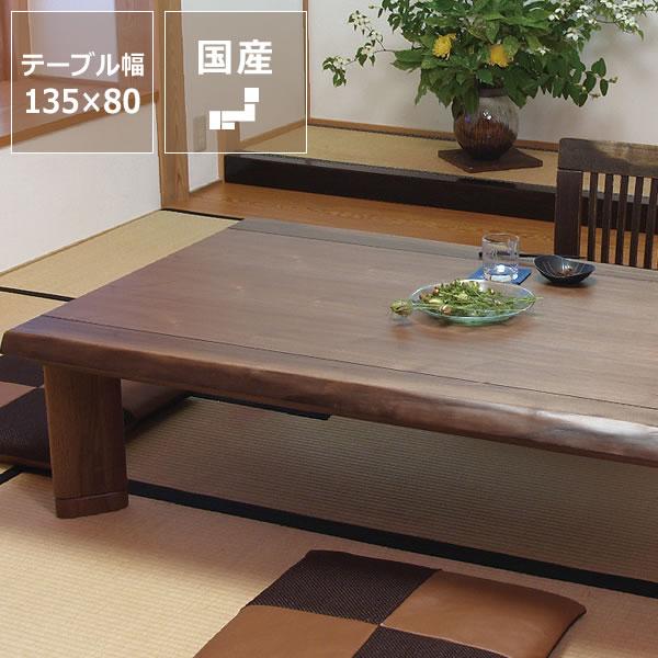 家具調コタツ・こたつ長方形 135cm幅木製(ウォールナット材)ダイニング テーブル