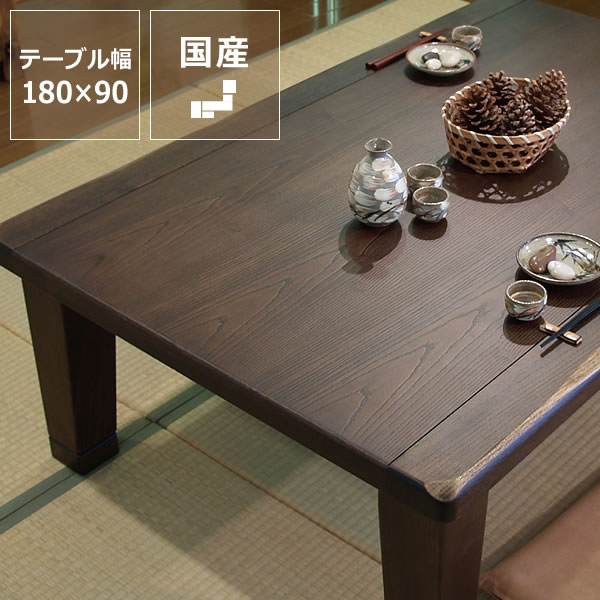 家具調コタツ・こたつ長方形 180cm幅木製(タモ材)ダイニング テーブル