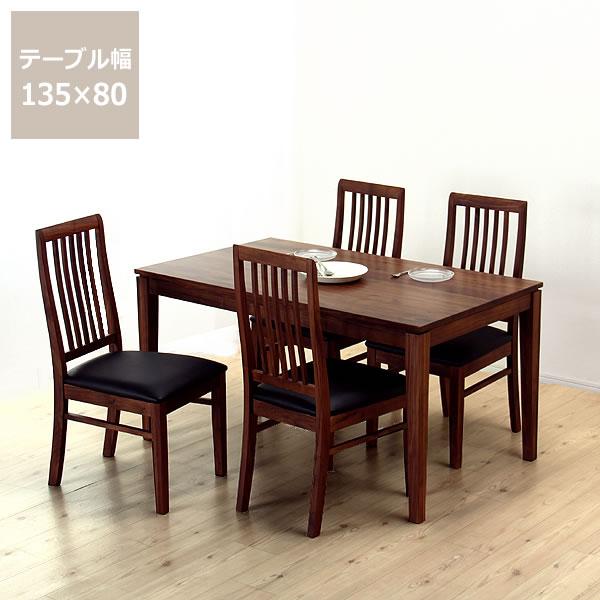木製ダイニングセット 5点幅135cmテーブル+チェアー4脚※キャンセル不可 ダイニング テーブル