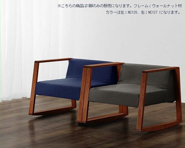 ゆったり座れる揺れるくつろぎの椅子ZAGAKU(ザガク) 07R※代引き不可 ※キャンセル不可 ロッキングチェア ロッキングチェアー いす イス 北欧 座椅子 シンプル ナチュラル あぐら 胡坐 和モダン ゆったり設計 カバーリング 布座 肘付き