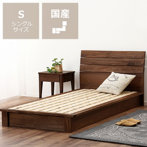 上質でシンプルなデザインのウォールナット材の木製すのこベッド シングルサイズフレームのみ 国産 日本産 大人 おとな モダン シック おしゃれ こども部屋 洋室 和風 通気性 一人暮らし 高級 新婚 オシャレ お洒落 スタイリッシュ