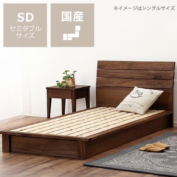 上質でシンプルなデザインのウォールナット材の木製すのこベッド セミダブルサイズフレームのみ 国産 日本産 大人 おとな モダン シック おしゃれ こども部屋 洋室 和風 通気性 一人暮らし 高級 新婚 オシャレ お洒落 スタイリッシュ