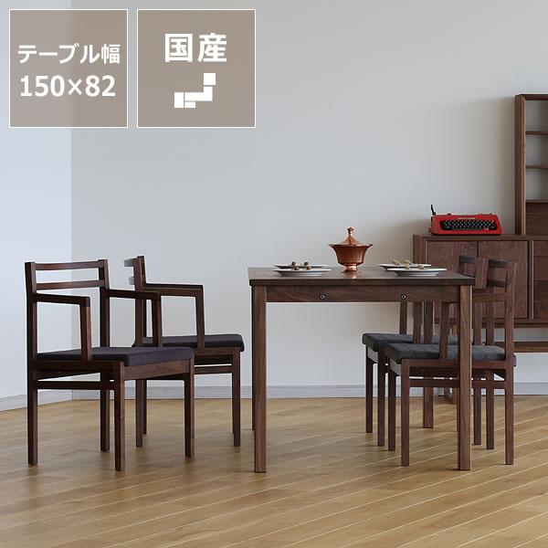 こだわりの詰まった木製ダイニングテーブル 150cm幅 ウォールナット材【府中家具 松井木工 salvia サルビア サルヴィア】