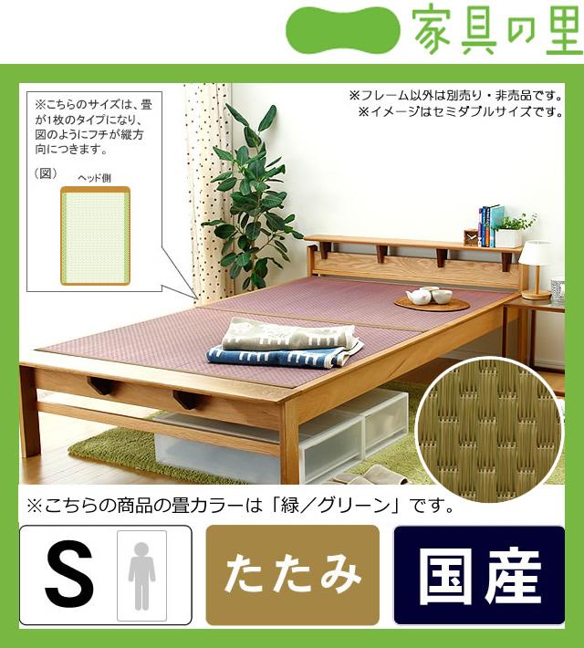 畳ベッド 木製すのこベッド シングルサイズ 畳ベッド フレームのみ 畳ベッド 畳カラー グリーン※キャンセル不可 い草 無垢材 和風 日本製 和モダン おしゃれ たたみベッド アジアン 日本産 国産 家具の里 シングルベッド シングルベット