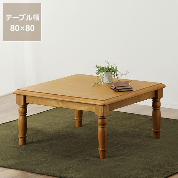 家具調こたつ 正方形 80cm幅木製(パイン材)ダイニング テーブル リビングこたつ ローテーブル デザインこたつ コタツ 炬燵 火燵 継脚 ナチュラル リビング リビングテーブル