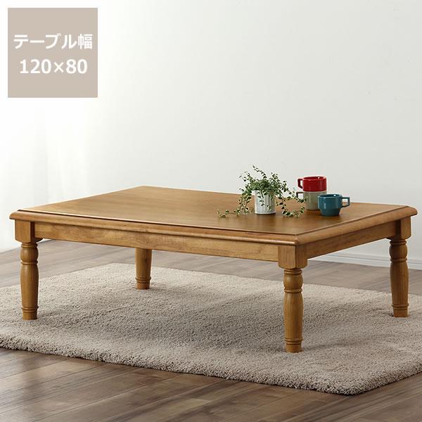 家具調こたつ 長方形 120cm幅木製(パイン材)ダイニング テーブル リビングこたつ ローテーブル デザインこたつ コタツ 炬燵 火燵 継脚 ナチュラル リビング リビングテーブル