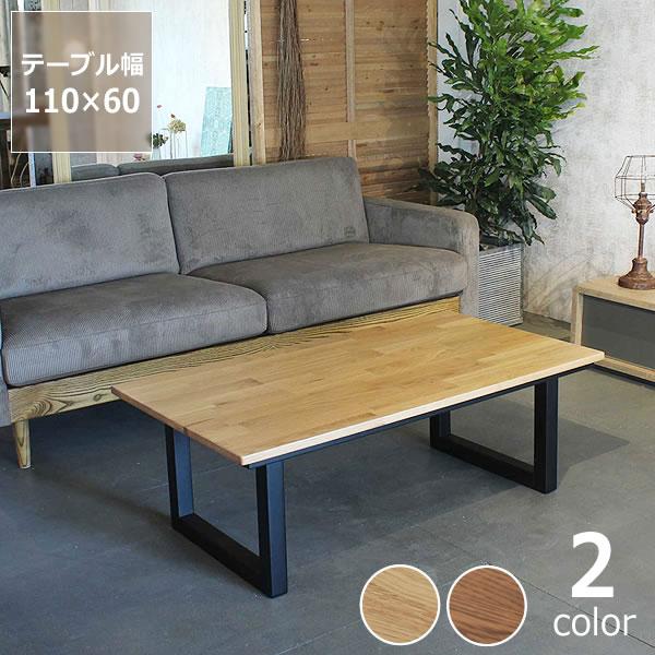 家具調こたつ 長方形 110cm幅木製(オーク材)ダイニング テーブル リビングこたつ ローテーブル デザインオンライン学習 自宅学習 リビング学習