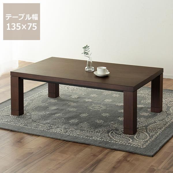 家具調こたつ 長方形 135cm幅木製(ウォールナット材)ダイニング テーブル リビングこたつ ローテーブル デザイン