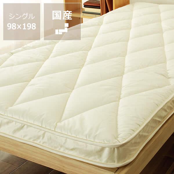 ベッドにぴったりサイズの快適敷き布団シングルサイズ(98×198cm) ベッド用 ふとん 蒲団 敷き蒲団 敷きふとん シングルベッド シングルベット ぴったり ふっくら TEIJIN アクフィット テイジン 綿100% 日本製 国産 防ダニ 抗菌 防臭 吸汗 速乾