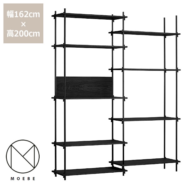 MOEBE(ムーベ)シェルビングシステム ダブル高さ200cm(ブラック)