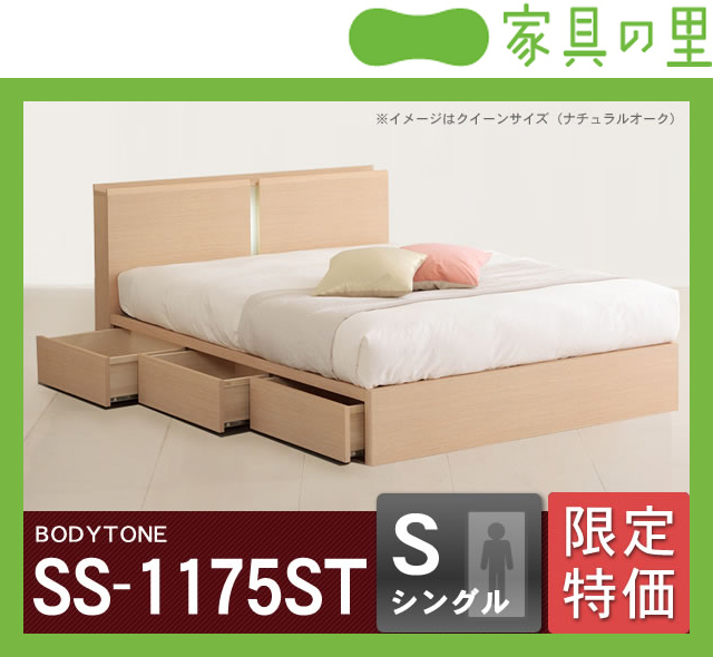 特価フレームウォーターベッド(BOX引出付)ソフトサイド シングルサイズ(1バッグ)BODYTONE-SS1175ST ※代引き不可【ウォーターワールド/WATER WORLD】ドリームベッド dream bed ウォーターベット 収納 おしゃれ