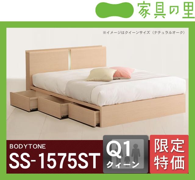 特価フレームウォーターベッド(BOX引出付)ソフトサイド クイーンサイズ(1バッグ)BODYTONE-SS1575ST ※代引き不可(ウォーターワールド/WATER WORLD)ドリームベッド dream bed ウォーターベット 収納 おしゃれ クィーン