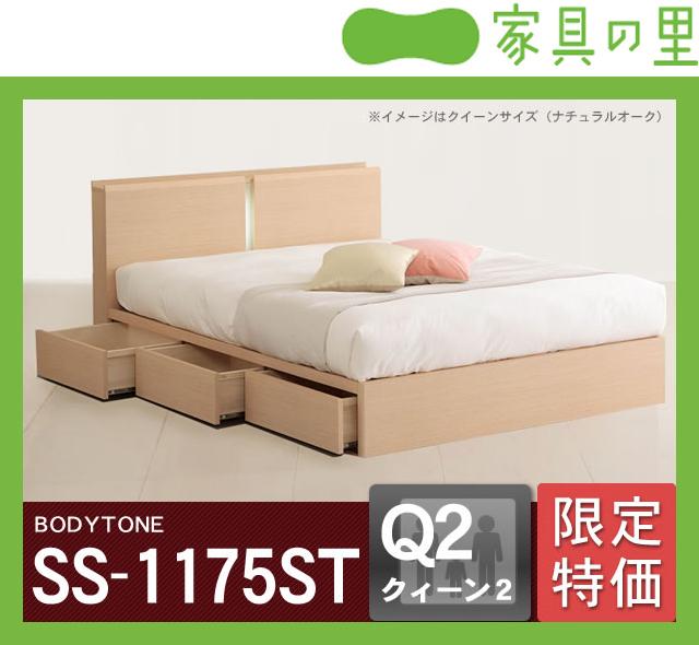 特価フレームウォーターベッド(BOX引出付)ソフトサイド クイーン2サイズ(2バッグ)BODYTONE-SS1175ST ※代引き不可(ウォーターワールド/WATER WORLD)ドリームベッド dream bed ウォーターベット 収納 おしゃれ クィーン
