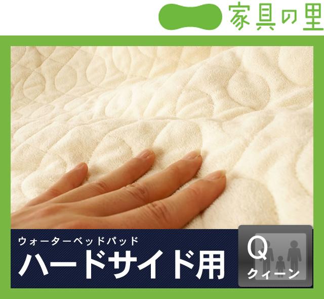 ニューパイルパッド Qクイーンドリームベッド dream bed シーツ ウォーターベット 寝具 結婚祝い おしゃれ シンプル ナチュラル クィーン モダン 通販