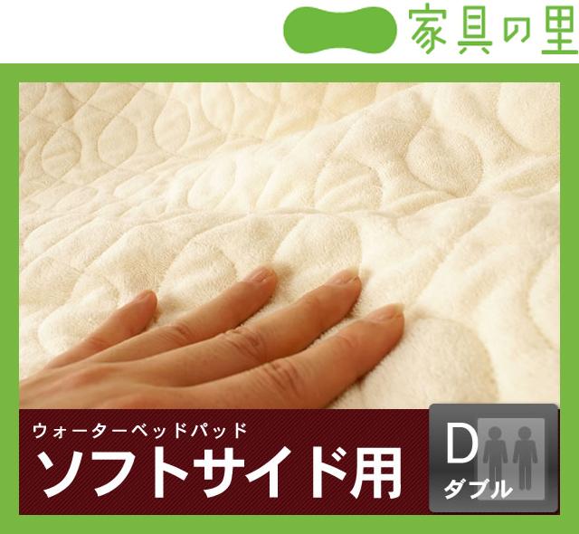 パイルパッドシーツ Dダブルドリームベッド dream bedウォーターベット 寝具 結婚祝い 引越し祝い おしゃれ モダン ダブルサイズ 通販