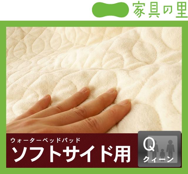 【保障できる】 パイルパッドシーツ Qクイーンドリームベッド dream おしゃれ bedウォーターベット ウオーター 寝具 通販 結婚祝い 寝具 おしゃれ シンプル ナチュラル クィーン モダン 通販, コネクト オンライン:d62aa66d --- canoncity.azurewebsites.net