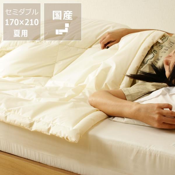 インビスタ社製 夏用掛け布団セミダブルサイズ※キャンセル不可