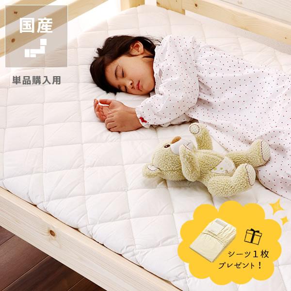 2段・3段・システムベッド専用マット+シーツセット(1枚)お子様用ベッドにおすすめ!国内有数のお布団メーカーで作られたおすすめ敷きマット(1枚)