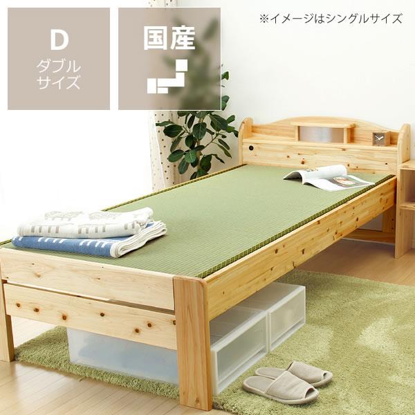 ひのき材の照明付き木製畳ベッド(キャビネットタイプ)ダブルサイズ たたみ付