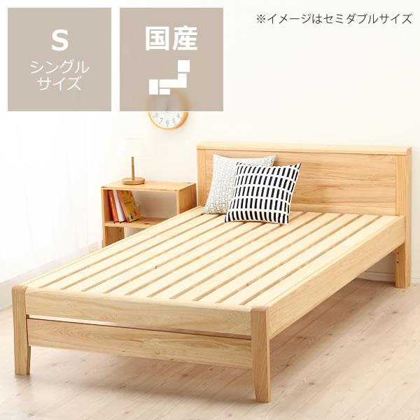シングルサイズフレームのみ ひのき無垢材を贅沢に使用した木製すのこベッド