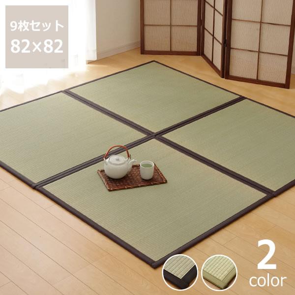 気軽に和空間を楽しめる 軽量置き畳(ユニット) 9枚セット※代引き不可置き畳 フローリング畳 ユニット畳